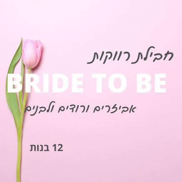 BRIDE TO BE - חבילת רווקות 12 בנות