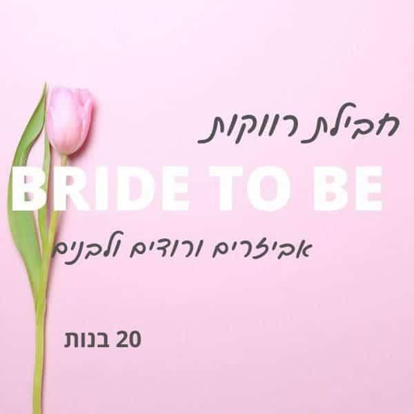 BRIDE TO BE - חבילת רווקות 20 בנות